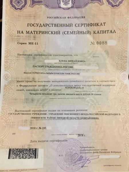 Скриншот сертификата на семейный капитал