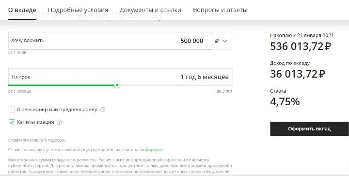 Скриншот страницы Sberbank.ru