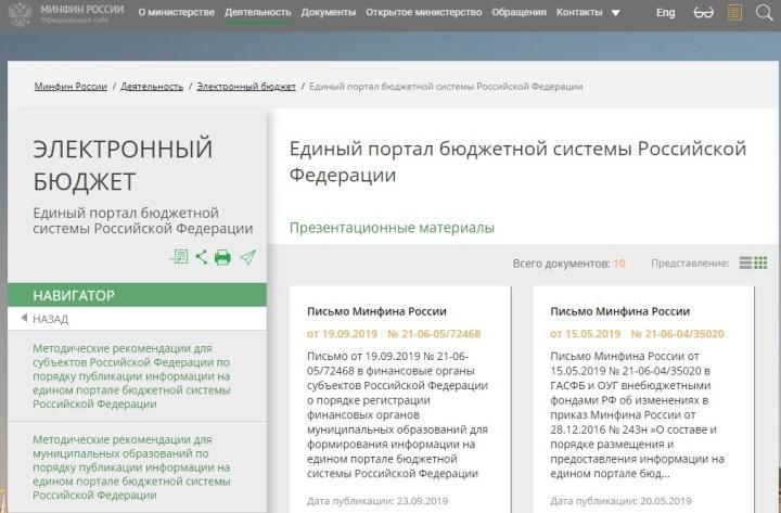 Скриншот страницы портала Минфина