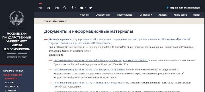 Скриншот страницы сайта МГУ.