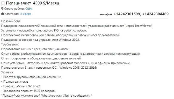 Скриншот страницы сайта euro-rabota