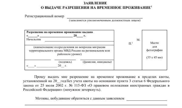 Скриншот заявления о выдаче разрешения на временное проживание