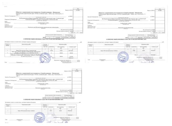 Скрины актов произведенных работ за январь, февраль, март, подписанные Регоператором.
