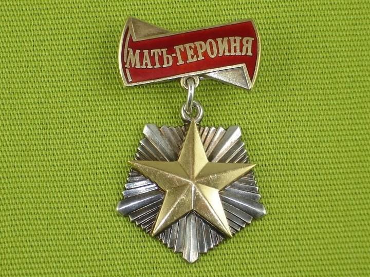 Медаль мать-героиня