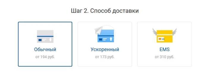 Минимальные расценки. Скрин с pochta.ru