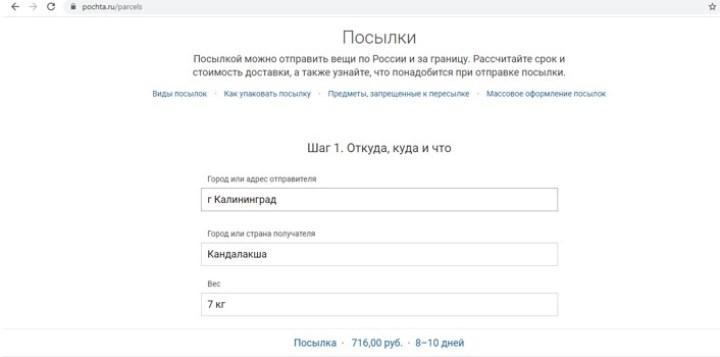 Начните с регистрации на pochta.ru
