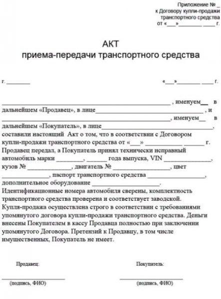 Скрин акта приема-передачи ТС