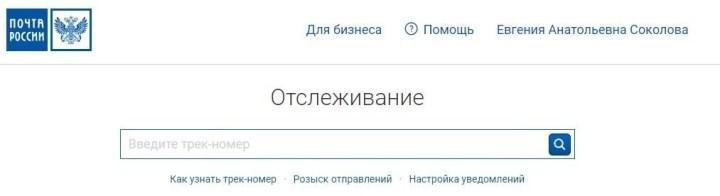 Скрин с pochta.ru