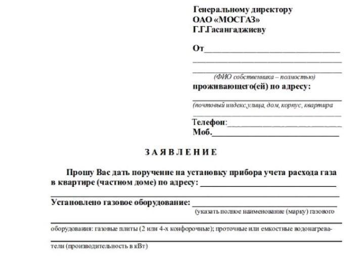 Скрин заявления на установку прибора