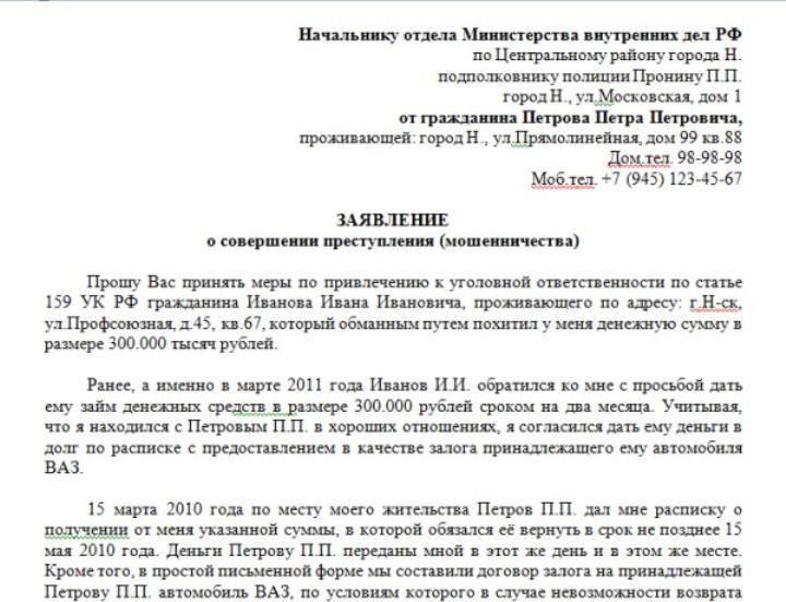 Скрин заявления о мошеничестве