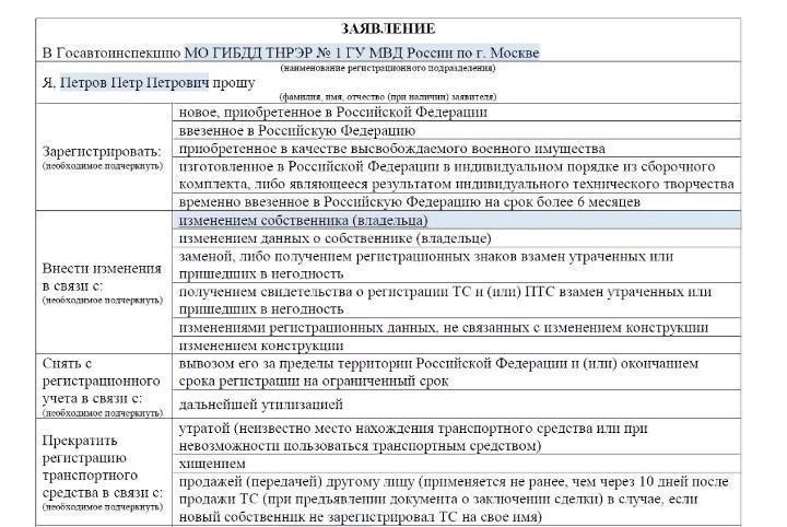 Скрин заявления в Госавтоинспекцию
