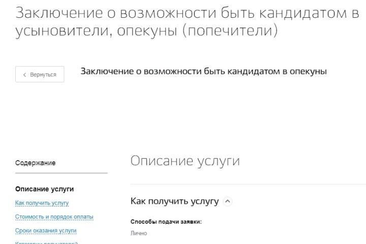 Скриншот описания получения заключения о возможности опеки на портале Госуслуг