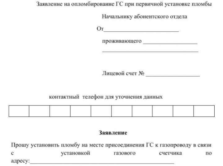 Скриншот просьбы об установке пломбы