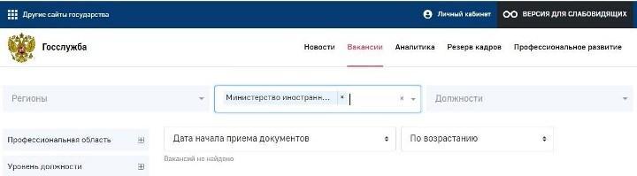 Скриншот с gossluzhba.gov.ru