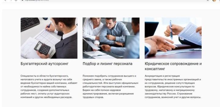 Скриншот с inpredkadry.ru