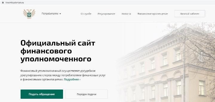Скриншот с официального сайта финуполномоченного