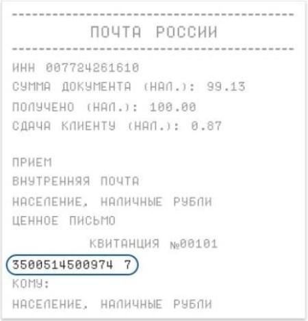 Скриншот с pochta.ru
