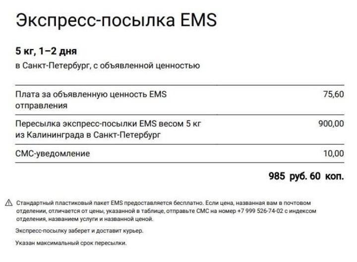 Скриншот с сайта Почты России