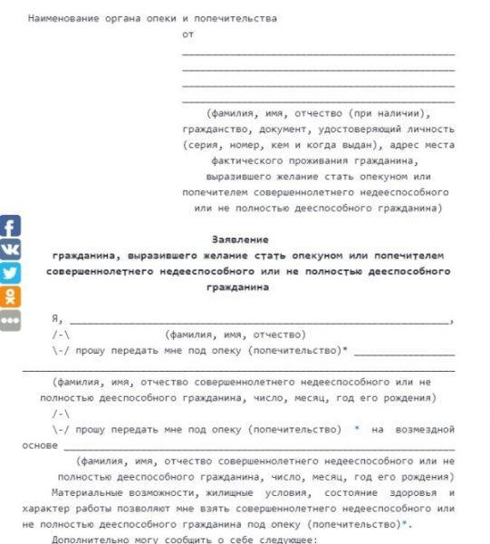 Скриншот шаблона заявления на опекунство
