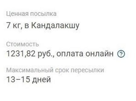 Скриншоты с сайта pochta.ru