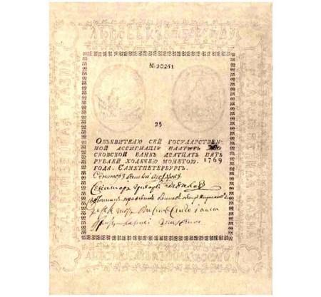 ассигнация номиналом 58 руб. 1769 г. в.