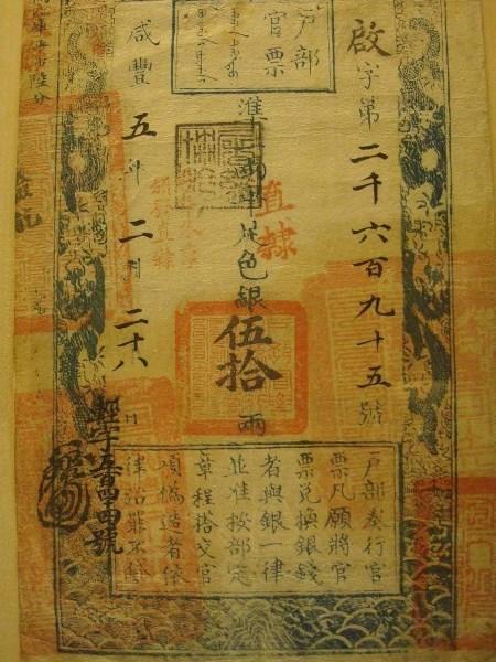 образец первых бумажных китайских денег