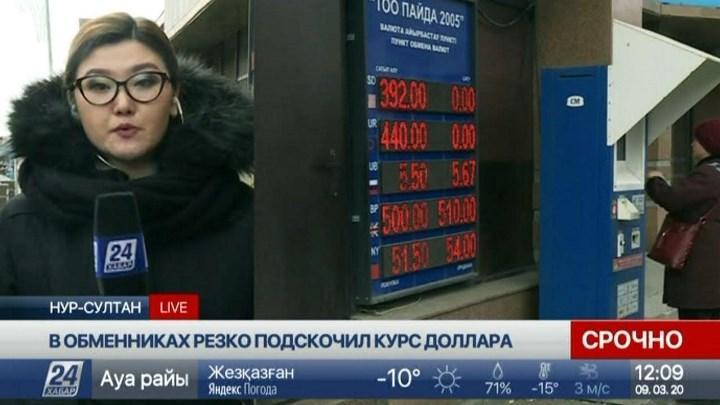 Многие столичные обменники уже оперативно установили самостоятельный курс