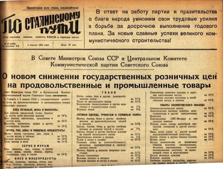 Скрин газеты «По сталинскому пути», 1953 г.
