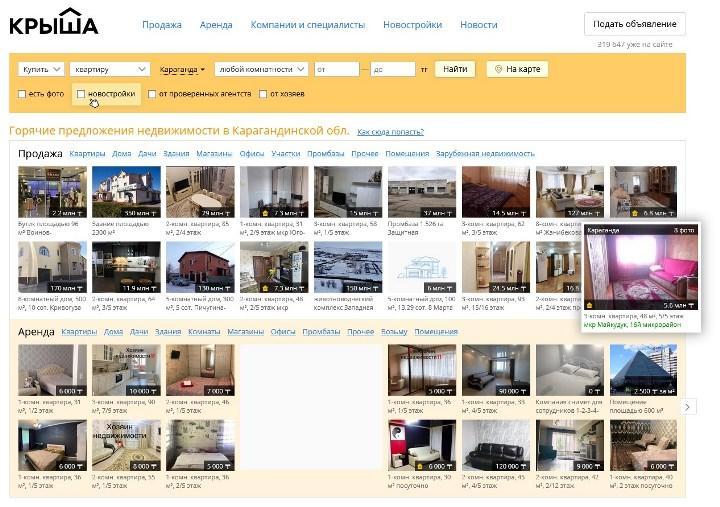 Скрин главной страницы одного из самых информативных порталов по сделкам с недвижимостью krisha.kz