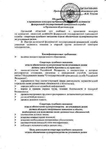 Скрин объявления с сайта oblsud.orl.sudrf.ru