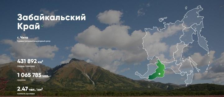 Скрин с сайта надальнийвосток.рф