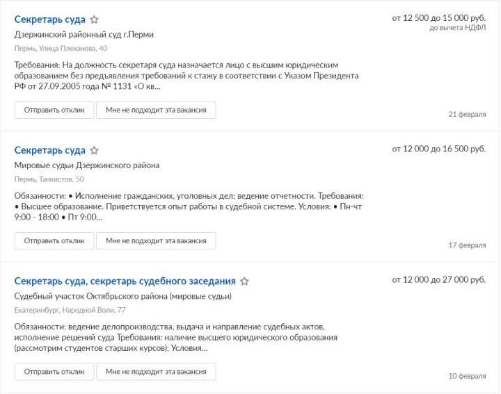 Скрин страницы сайта «Зарплата.ру»