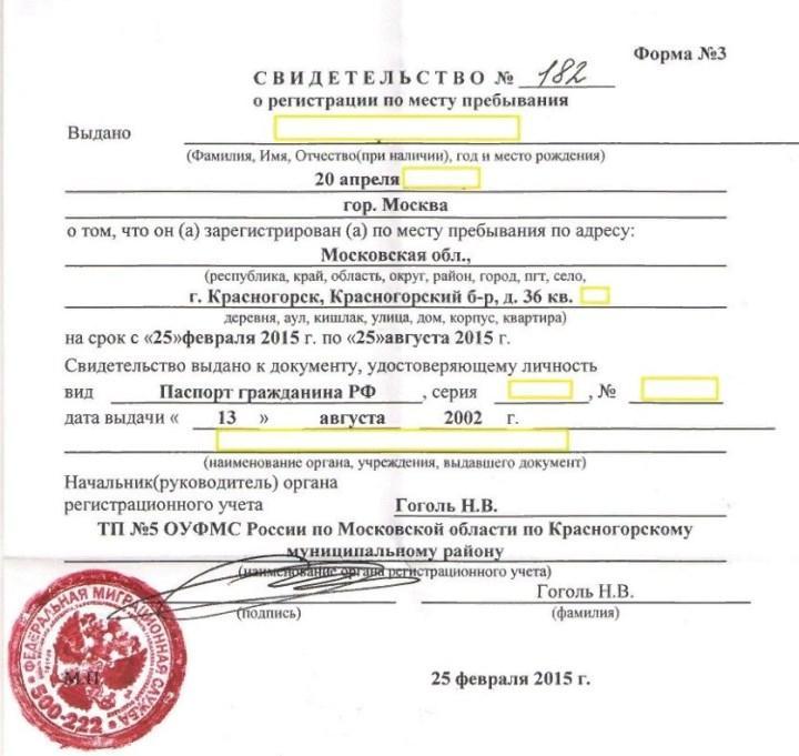 Скрин свидетельства регистрации по месту пребывания