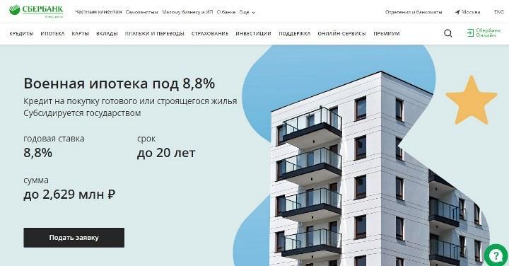Скриншот официальной страницы СБ
