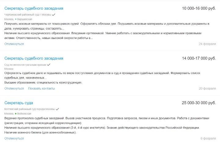 Скриншот с hh.ru