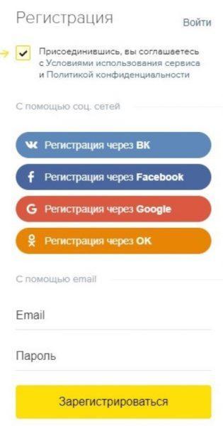 8 Для регистрации заполните форму на сайте