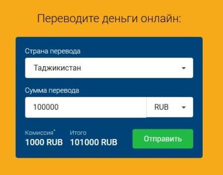 Скрин с unistream.ru