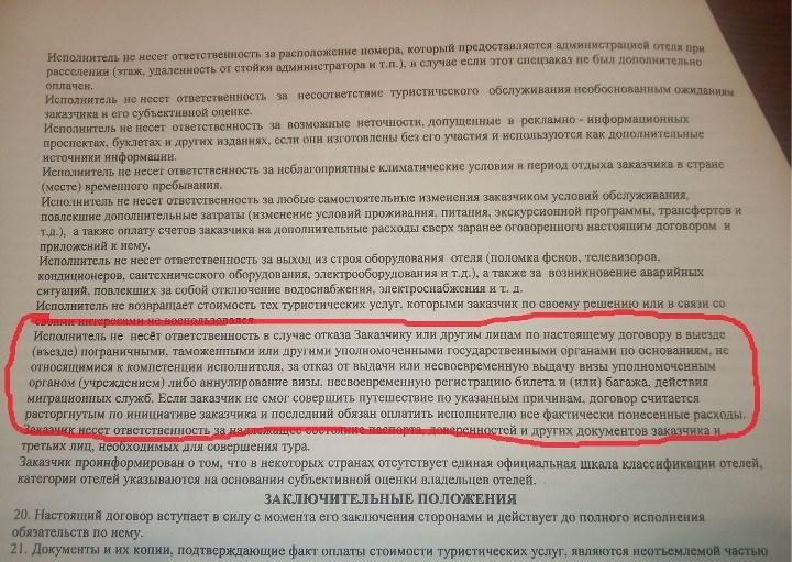 Скрин страницы соглашения