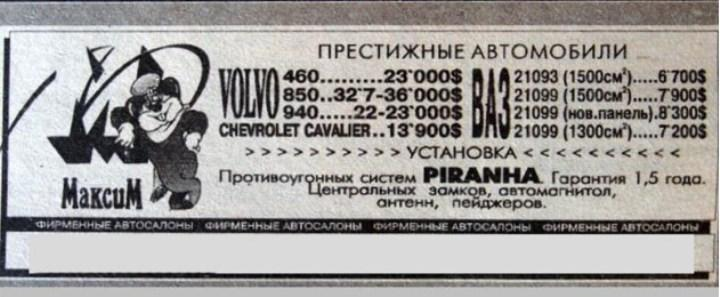 Скриншот газетной рекламы от 1996 г.