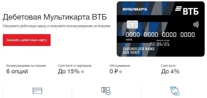Скриншот с сайта ВТБ