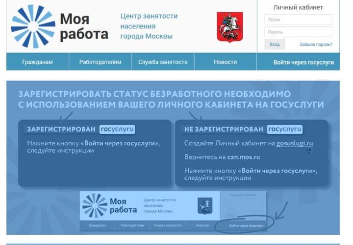 сайт «Моя работа»