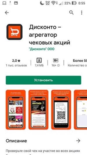 1 Скачайте сервис для смартфона