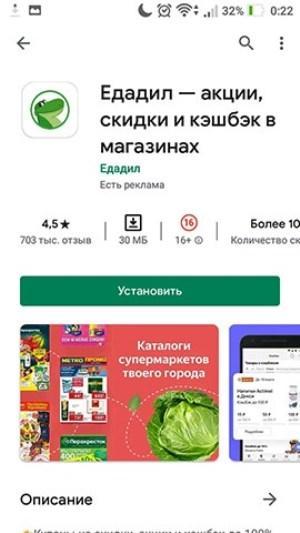 15 Для начала необходимо установить на смартфон приложение