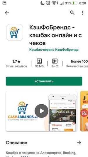 25 скачайте мобильное приложение