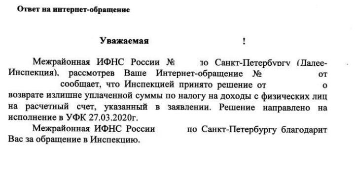 27 марта налоговая прислала ответ в личный кабинет.