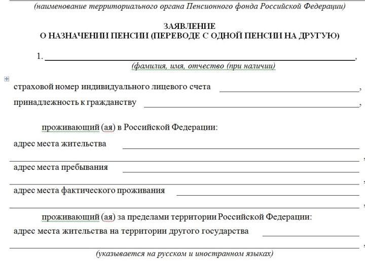 Скрин заявления на пенсию