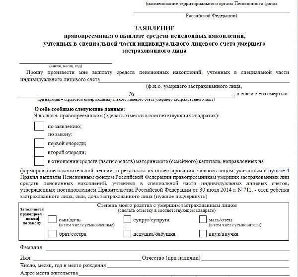 Скрин заявления от правопреемника