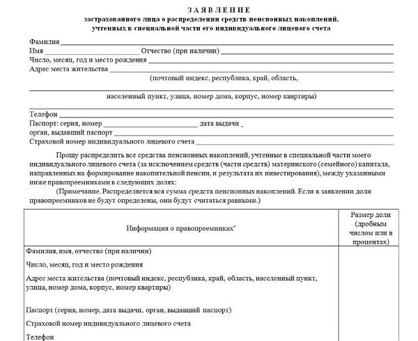 Скрин заявления застрахованного о распределении накопленных средств