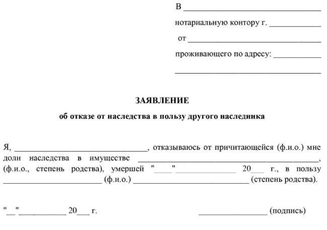 Скриншот отказного заявления