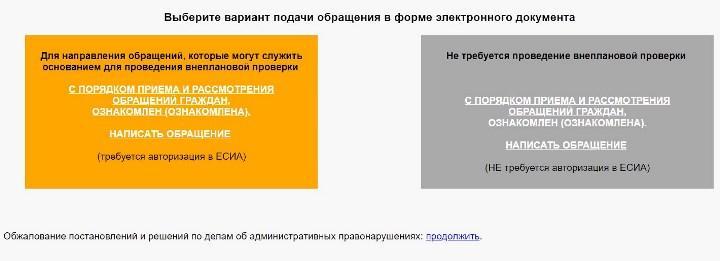 На сайте Роспотребнадзора